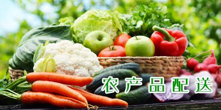 农产品新万博里约manbetx