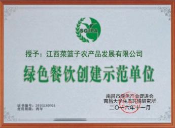 绿色餐饮创建示范单位