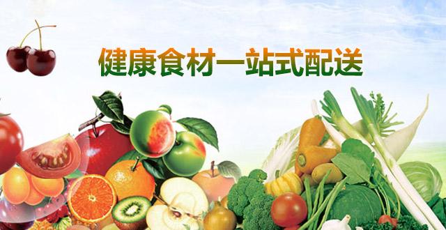 南昌蔬菜新万博里约manbetx